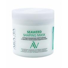 Антицеллюлитное обертывание с глиной и морскими водорослями Аравия Профешнл Seaweed Shaping Mask Aravia Professional